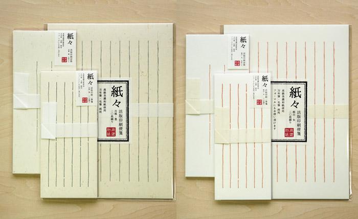 美濃和紙 便箋・封筒・一筆箋