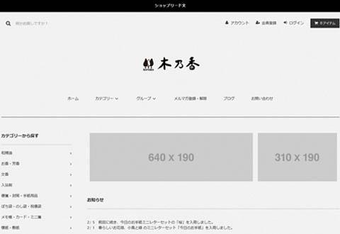 サイトのリニューアル中_1