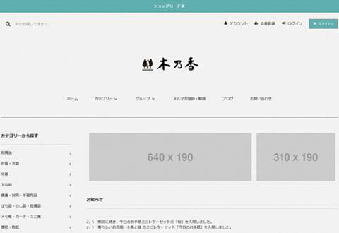 サイトのリニューアル中_2
