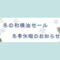 冬のお知らせ