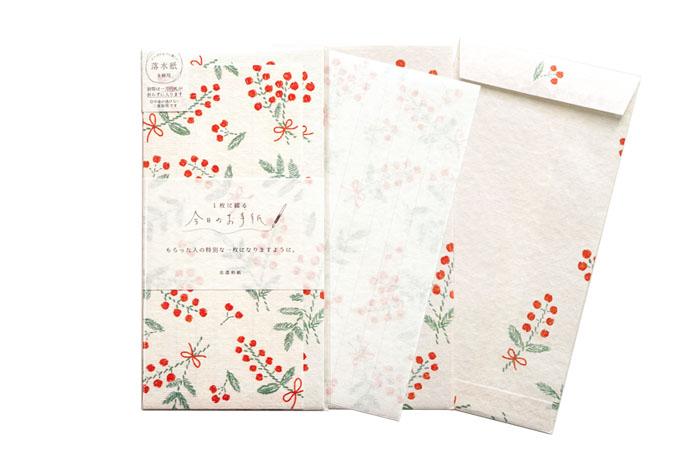 和紙の一筆箋 - 赤い実