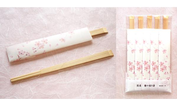 桜柄の箸袋 - 国産桧の割り箸