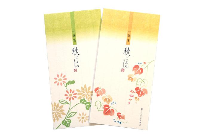 菊の花と蔦の一筆箋