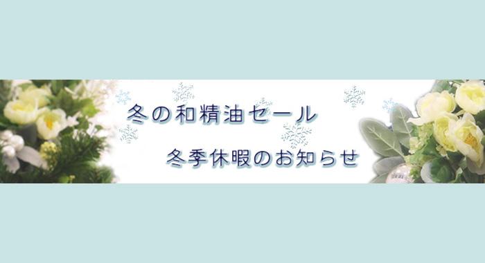 冬の和精油セール