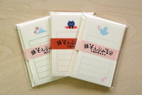 そえぶみ箋-桜と富士 ネコ 小鳥