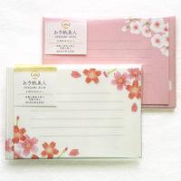 和紙 ミニレターセット 桜
