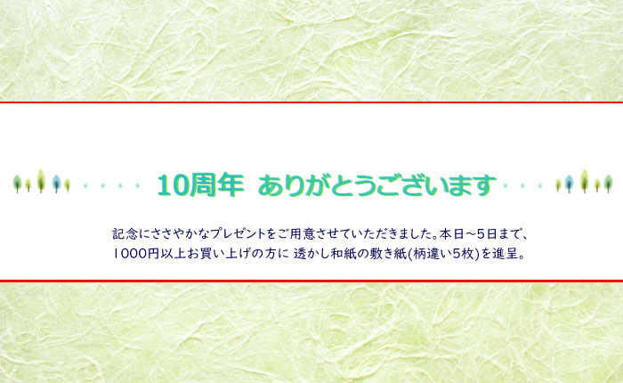 お知らせ-開店10周年